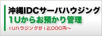 沖縄IDCサーバーハウジング