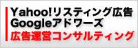 Yahoo!リスティング広告 Googleアドワーズ 広告運営コンサルティング
